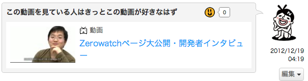 スクリーンショット 2012-12-19 6.02.58.png