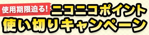 ツイッター用_500-120.jpg