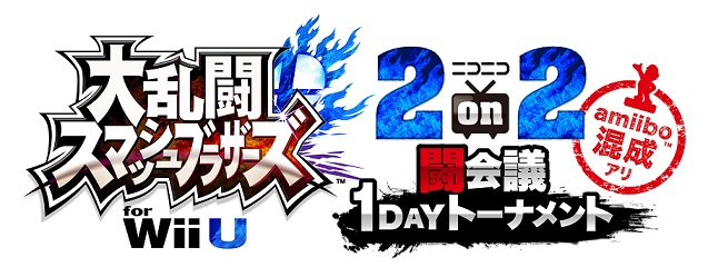 ニコニコ2on2闘会議1dayトーナメント_ver_F.jpg
