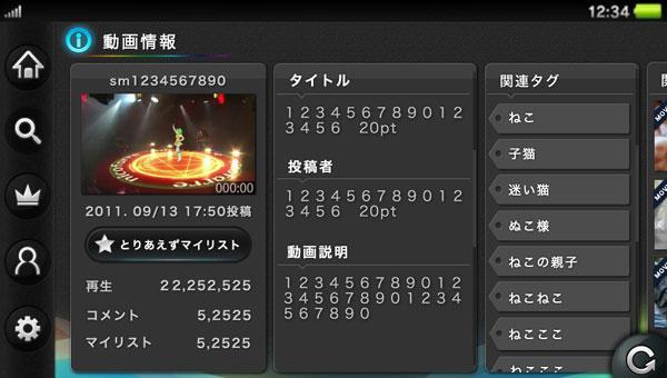 20111216動画情報