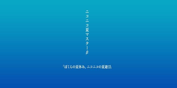 夏マスビジュアルエヴァ風.fix.jpg