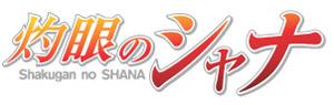 灼眼のシャナ_logo.jpg