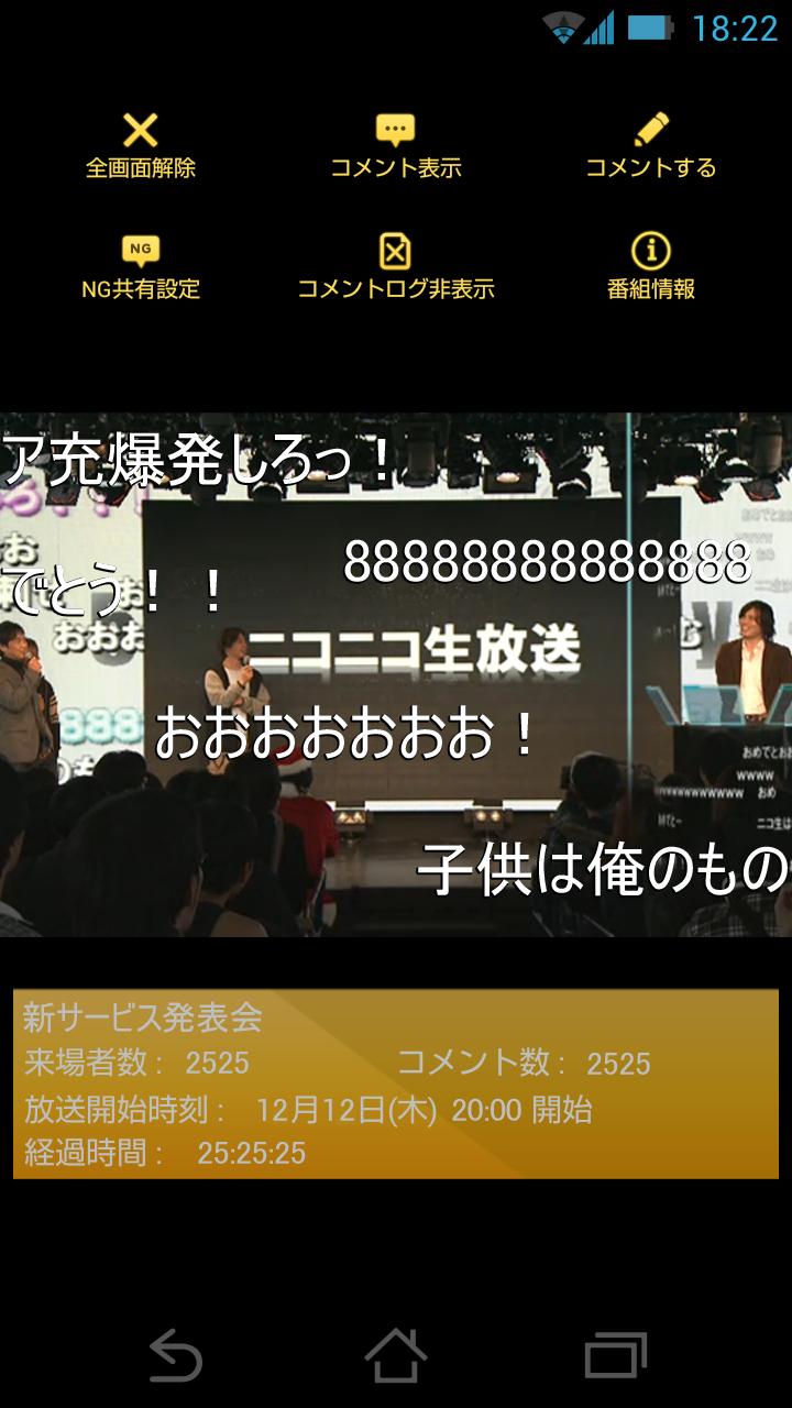 生放送視聴.png