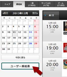 番組表20131211.jpg