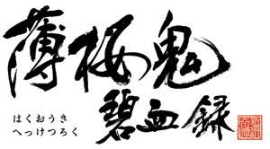 薄桜鬼_logo.jpg