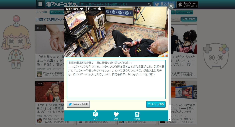 電ファミニコゲーマー_コメント付き記事詳細.jpg