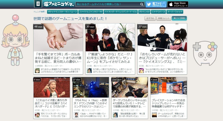 電ファミニコゲーマー_トップページ.jpg