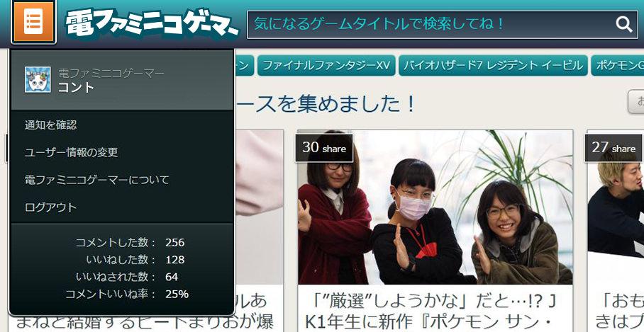 電ファミニコゲーマー_検索窓_ユーザー情報.jpg
