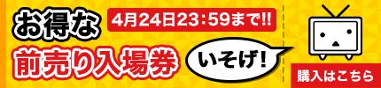 0422_maeuri430_100_2.png
