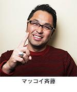 マッコイ斉藤