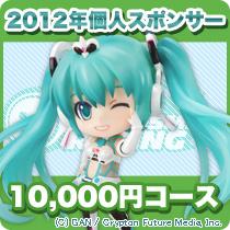 10000円コース.jpg