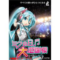 ミクBD・DVD.jpg