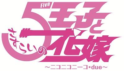 5王子_ロゴ.jpg