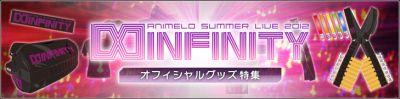 アニサマ2012オフィシャルグッズ特集.jpg