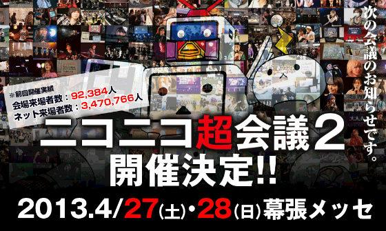 ニコニコ超会議2 公式サイト.jpg