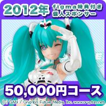 50000円コース.jpg
