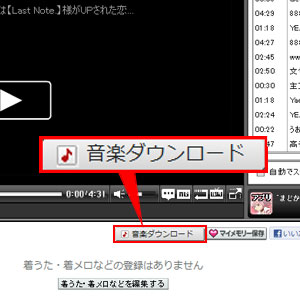 YouTube/ニコニコ動画を無料ダウンロード保 …