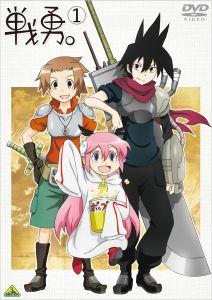 戦勇。DVD①.jpg
