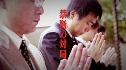 電王戦TVCM紹介画像1.jpg