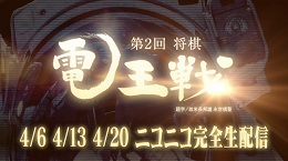 電王戦TVCM紹介画像2.jpg