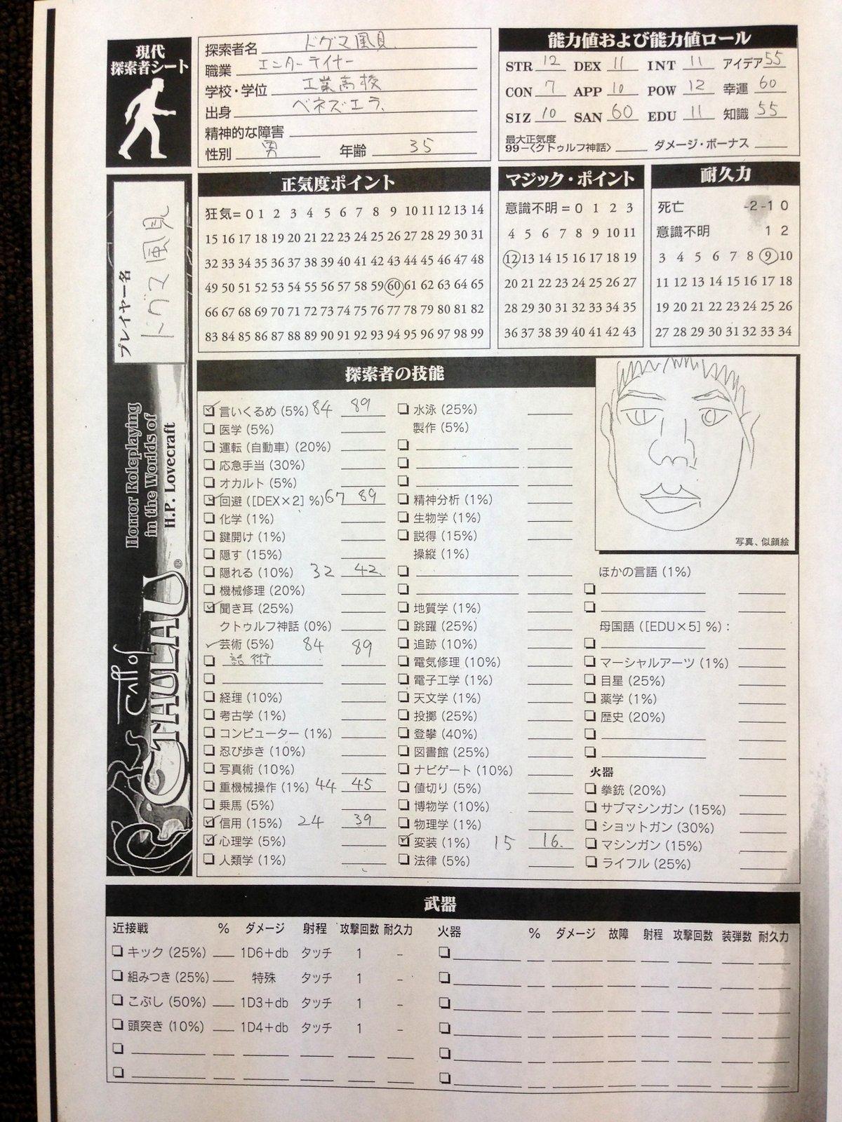 印刷 html pdf 印刷 : クトゥルフ神話TRPG キャラクターシート‐ニコニコ ...