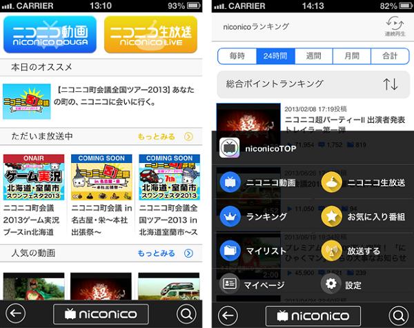 iPhoneアプリ「niconico」