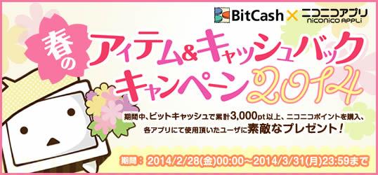 bitcashキャンペーン_インフォ内画像.jpg