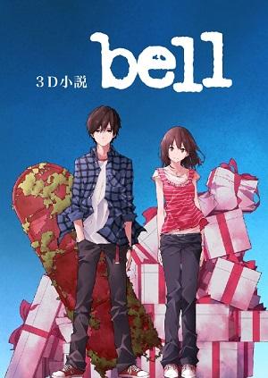 bell_kv_s.jpg