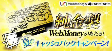 bnr_webmoney_app_442_200.jpg