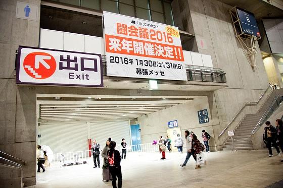 tokaigi2016info.jpg