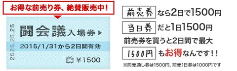 20150119_ticket.jpg