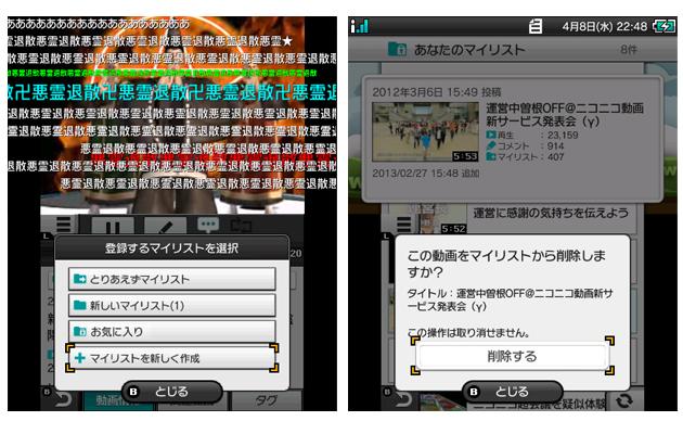 20150415_3ds_mylistjpg.jpg