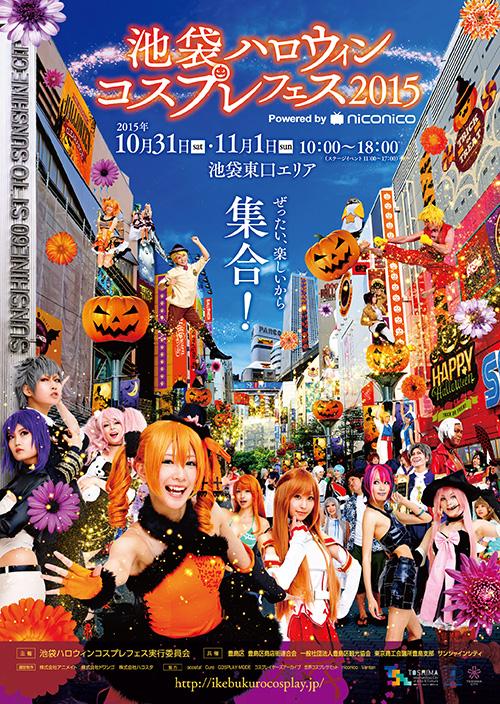 20151010_ikecosinfo.jpg