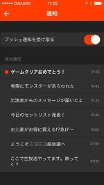 3_通知.jpg