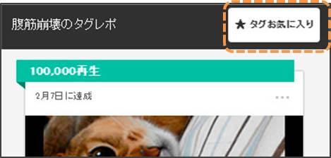 tag_fav.jpg