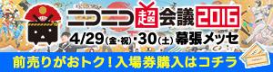 chokaigi2016info.jpg