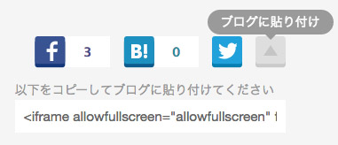 blogparts.jpg