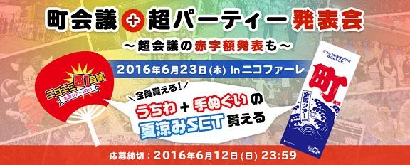 160610_赤字発表会用応募フォーム.jpg