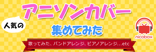 anison_banner.png