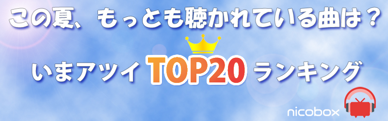 ranking0808.jpg