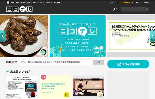 niconare_new_top.jpg