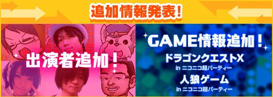 topics_bnr_game_sp.jpg