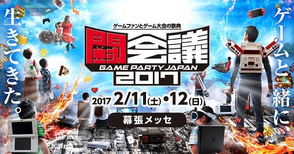 tokaigi2017161205.jpg