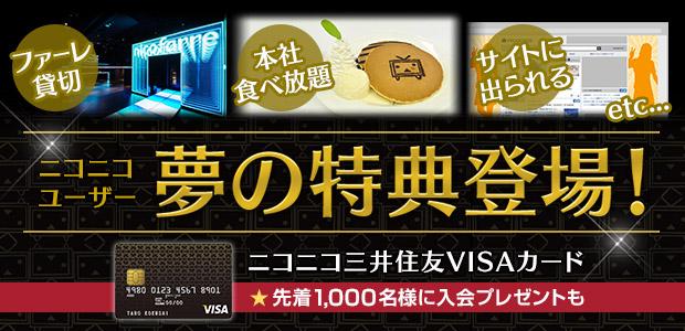 20160107三井住友VISA_ニコニコインフォ.jpg