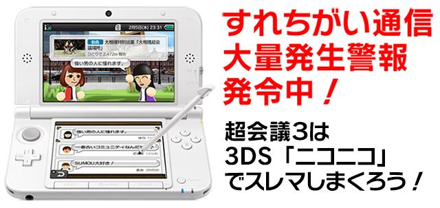 3ds_surechigai2.jpg