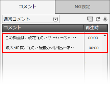 Comments_maintenance_Tab_JP2.png