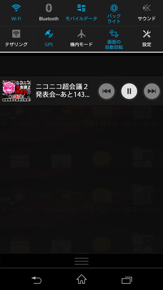 Screenshot_2013-12-18-14-22-51.png