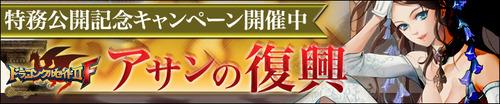 DC2F_アサンの復興.jpg