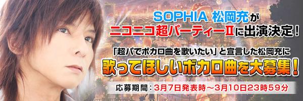 chokaigi2_matsuoka.jpg