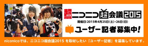 chokaigi2015_userkisha_632x200.jpg